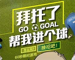 足球射门小游戏源码(点击标题获取连接)